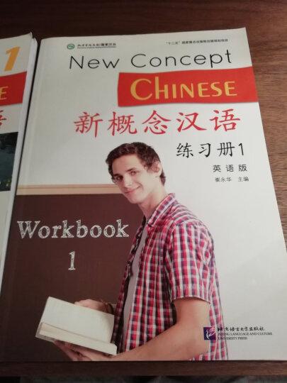 新概念汉语·练习册1(英语版) 晒单图