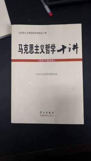 马克思主义哲学十讲(党员干部读本)  晒单图