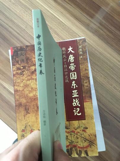 中国历史纪年表 晒单图