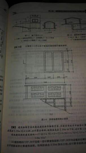 手把手教你学 建筑工程工程量清单计价(第2版) 晒单图