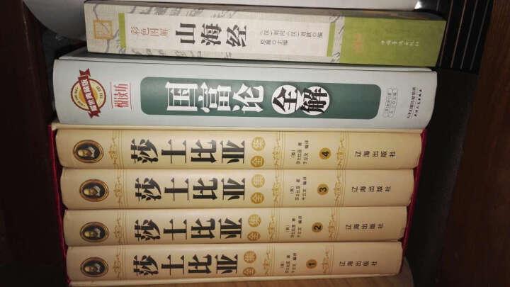 正版现货 莎士比亚全集 精装版全套16开全4册 ,辽海出版社 晒单图