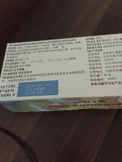 同仁堂 大山楂丸9g*10丸 开胃消食 食积 消化不良 2盒装 晒单图