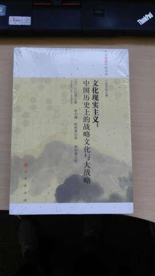 文化现实主义:中国历史上的战略文化与大战略(中国战略传统丛书) 晒单图