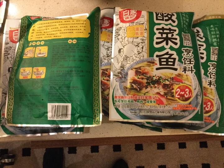 四川特产 白家酸菜鱼烹饪料200g*5袋 调味料 水煮鱼麻辣鱼调料 鱼火锅底料 晒单图