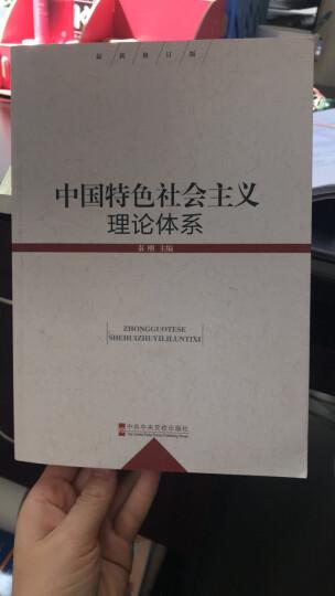 中国特色社会主义理论体系(最新修订版) 晒单图
