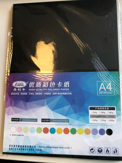 易利丰A4黑卡纸A3+黑色纸手工纸烫金纸模型纸厚卡片纸相框纸相册纸包装纸 A4 230克 晒单图