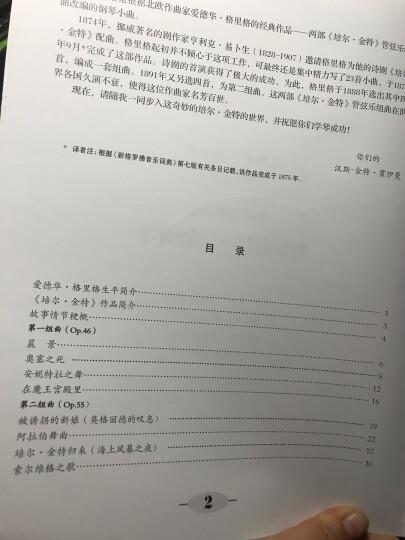 钢琴演奏小品《培尔·金特》(附CD光盘1张) 晒单图