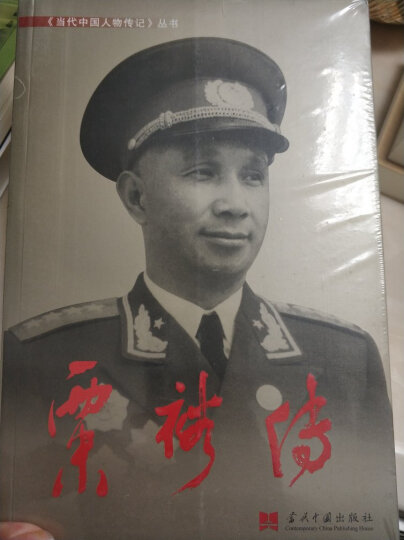 粟裕传 第三版 再现粟裕大将光辉一生 粟裕传编写组著 当代中国军事人物传记 晒单图