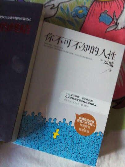 你不可不知的人性  套装全2册  刘墉 晒单图