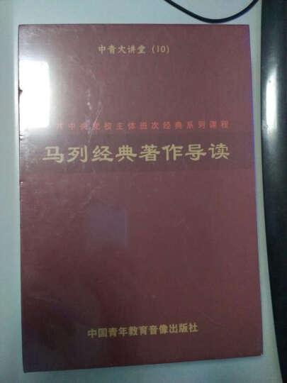 中共中央党校主体班次经典系列课程:马列经典著作导读(8DVD) 晒单图
