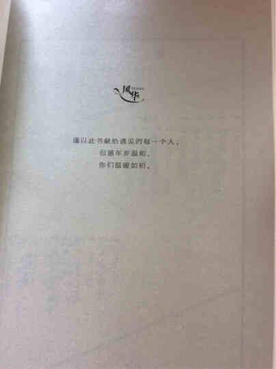 风华·第十八届新概念作文大赛获奖者范文A卷 晒单图