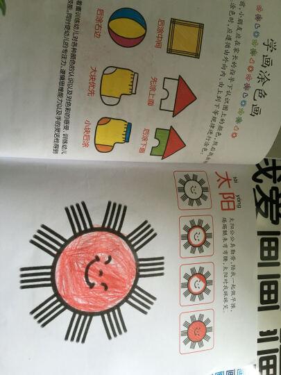 我爱画画:线条画+涂色画+指印画+创意画(套装共5册) 晒单图