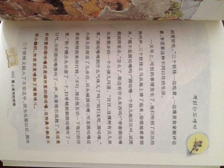 国际大奖小说:爱上读书的妖怪 晒单图