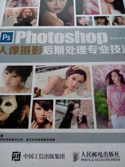 Photoshop人像摄影后期处理专业技法 晒单图