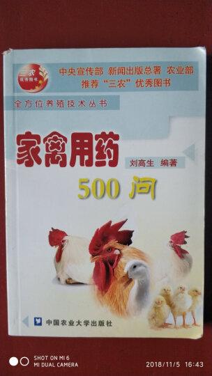 家禽用药500问 晒单图