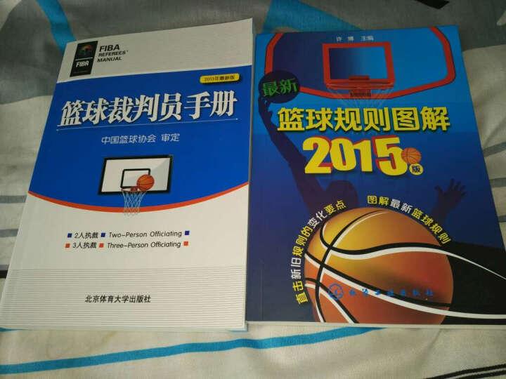 包邮共3册 篮球规则2018版+篮球裁判员手册(中英文对照)+篮球规则全图解2016 篮球裁判书手册 晒单图