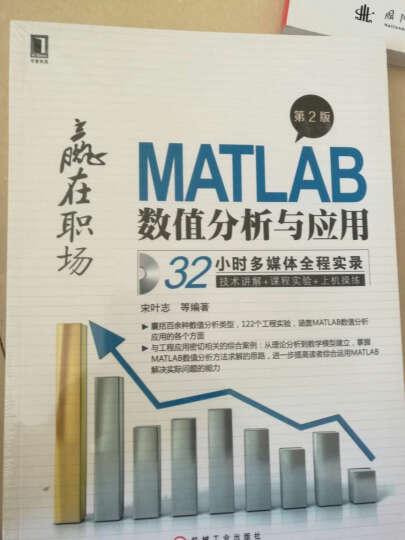 赢在职场:MATLAB数值分析与应用(第2版)(附光盘) 晒单图