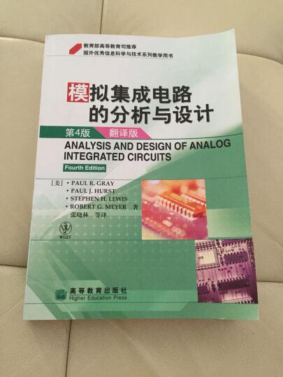 模拟集成电路的分析与设计(翻译版)(第4版) 晒单图
