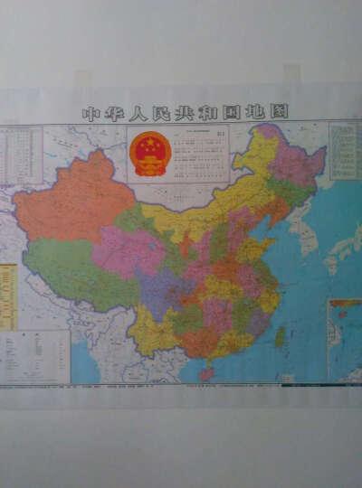 中华人民共和国地图(全开精装贴图 2016版 838mm*1158mm) 晒单图