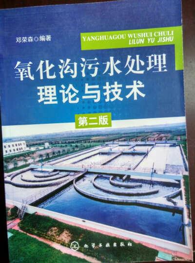 氧化沟污水处理理论与技术(第2版) 晒单图