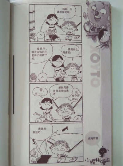 小樱桃漫画(新鲜橙版) 晒单图