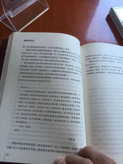 周恩来在重庆 晒单图