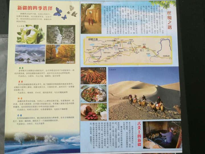 新疆维吾尔自治区旅游交通图 晒单图
