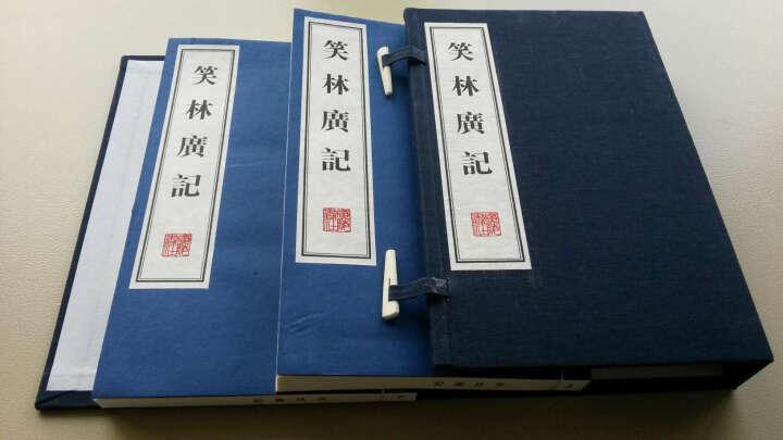 文华丛书:笑林广记(套装共2册) 晒单图
