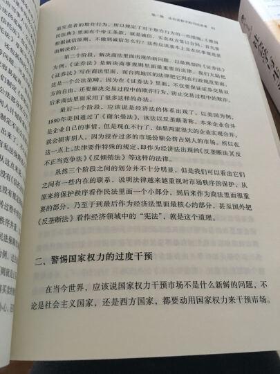 依然谨慎的乐观:法治中国的历史与未来 晒单图