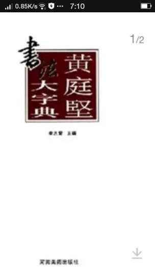 黄庭坚书法大字典 晒单图