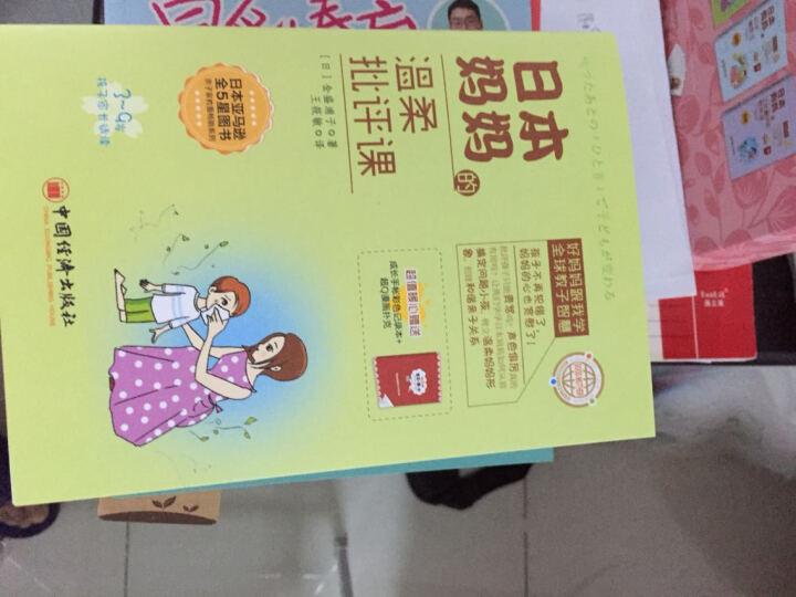 日本妈妈的正能量亲密教养课 晒单图