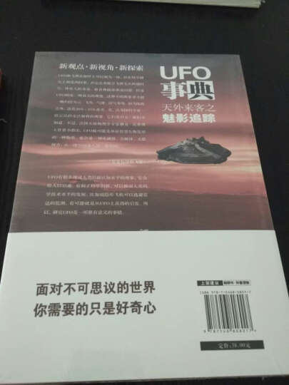 UFO事典·世界篇 :天外来客之绝密档案 晒单图