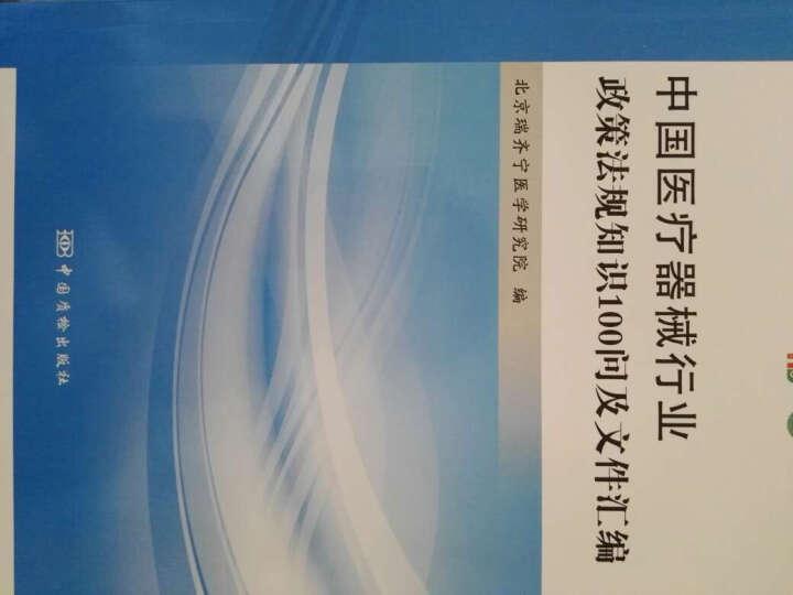 中国医疗器械行业政策法规知识100问及文件汇编 晒单图