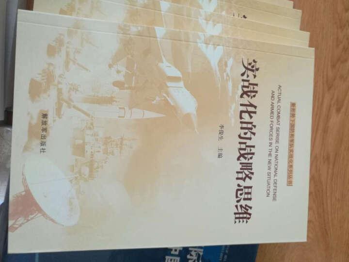 新形势下国防和军队实战化系列丛书:实战化的战略思维 晒单图