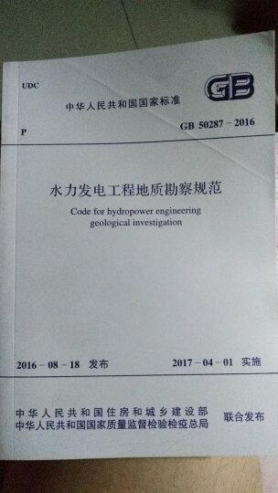 水利水电工程地质勘察规范 GB 50487-2008 晒单图