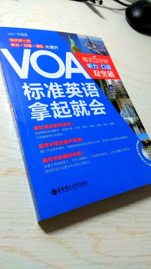 VOA标准英语拿起就会 每天5分钟听力 口语双突破(附光盘) 晒单图