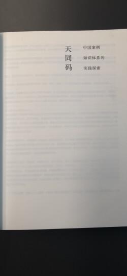 天同码系列全套10册 陈枝辉执笔中国商事诉讼裁判规则  晒单图