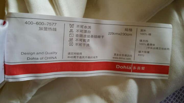 多喜爱(Dohia)被芯 100%桑蚕丝被子 夏被 薄被子 纯棉面料 香榭丽  229*230cm 晒单图