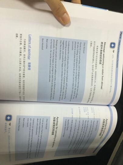 商务英语写作实例精解(第7版) 晒单图