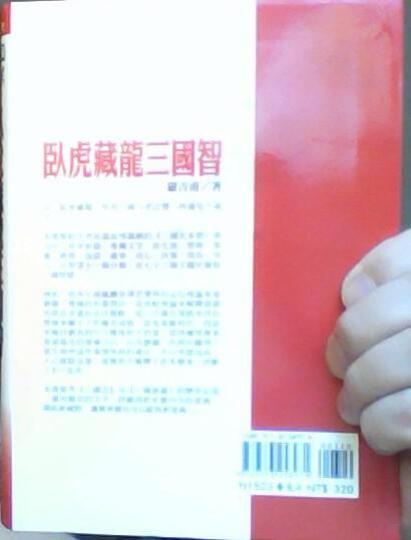 臥虎藏龍三國智(軟精裝) 晒单图