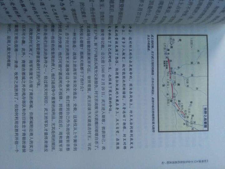 信史002:黑历史 晒单图