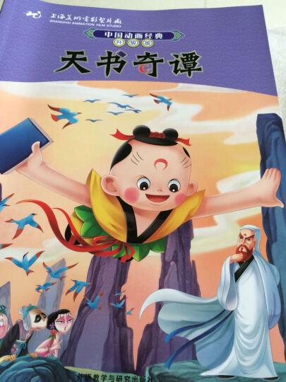 中国动画经典升级版 大闹天宫(套装共4册) 晒单图