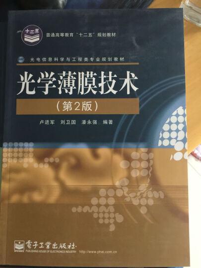 光学薄膜技术(第2版) 晒单图