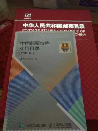 中国邮票价格实用目录(2015版)+精品邮票鉴赏与收藏大全 晒单图