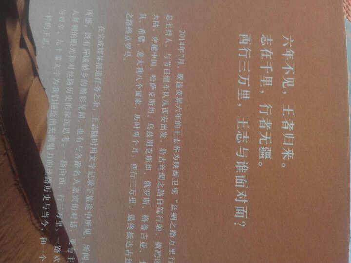 西行三万里—王志看丝路 丝绸之路万里行 主持人王志著 荣耀归来 旅游游记 晒单图