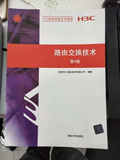H3C网络学院系列教程:路由交换技术(第4卷) 晒单图