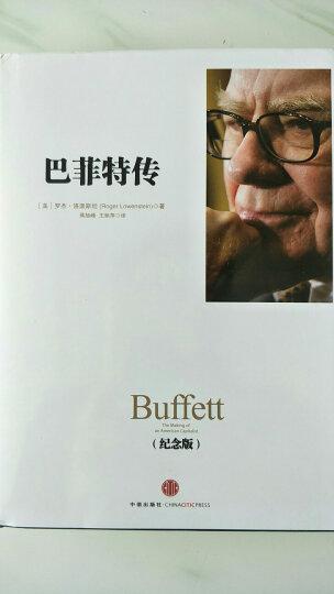 巴菲特传(纪念版)一个美国资本家的成长 晒单图