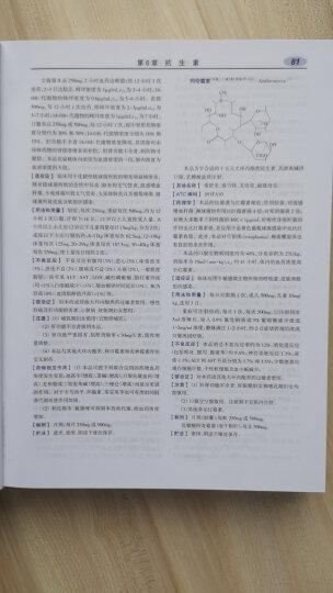 新编药物学(7版) 晒单图