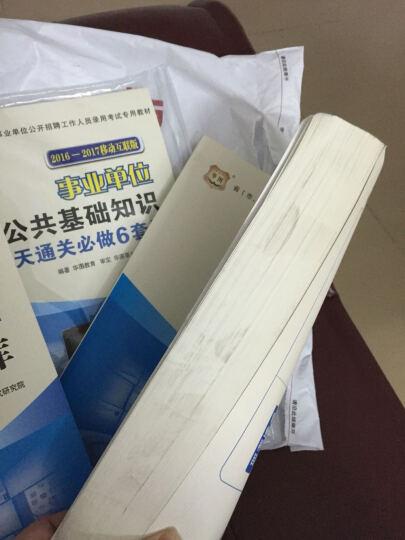 华图·2016-2017省(市、县)事业单位公开招聘考试专用教材:写作·申论(新版) 晒单图