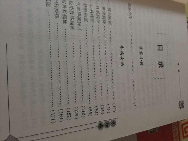 中国现代百名中医临床家丛书:方和谦 晒单图